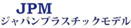 試作・量産のプラスチック射出成形金型なら大阪のJPM